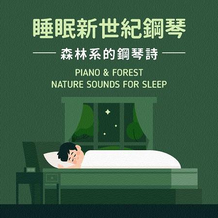 睡眠新世紀鋼琴:森林系的鋼琴詩 (PIANO & FOREST NATURE SOUNDS FOR SLEEP) 專輯封面