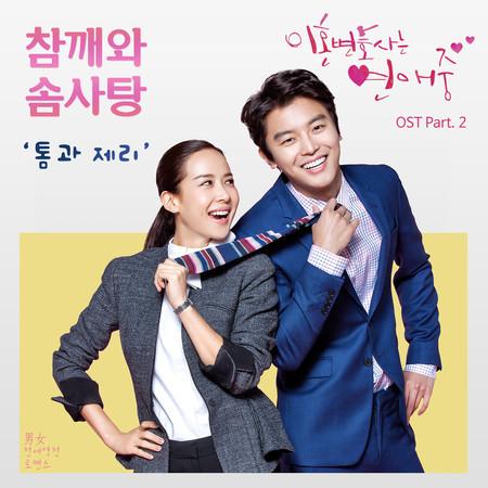 divorcelaywer OST Part 2 專輯封面