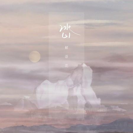 冰山 專輯封面