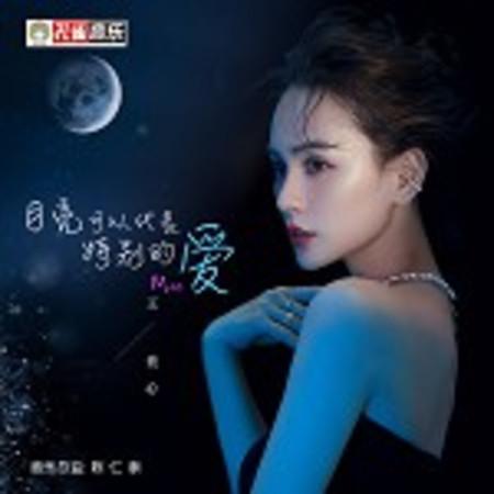 月亮可以代表特別的愛 專輯封面