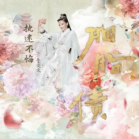 執迷不悔(網路劇《胭脂債》主題曲) 專輯封面