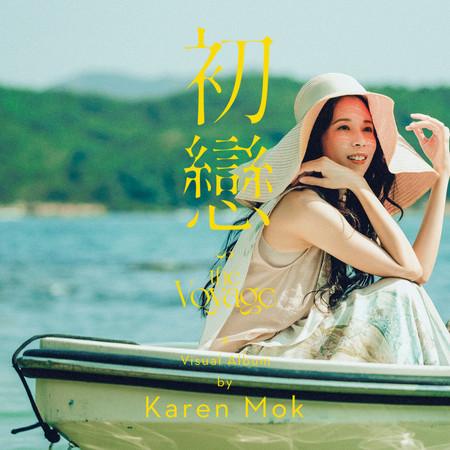 初戀 專輯封面