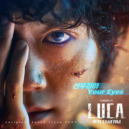 L.U.C.A. : The Beginning OST Pt. 1 專輯封面
