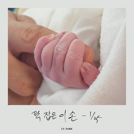 꽉 잡은 이 손 專輯封面