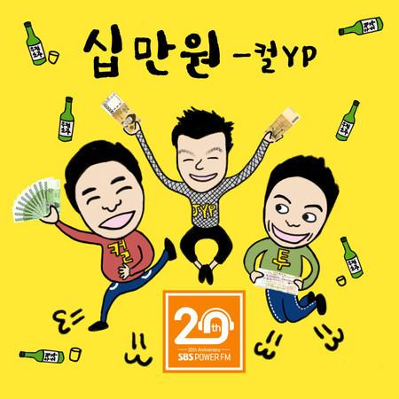 십만원 專輯封面