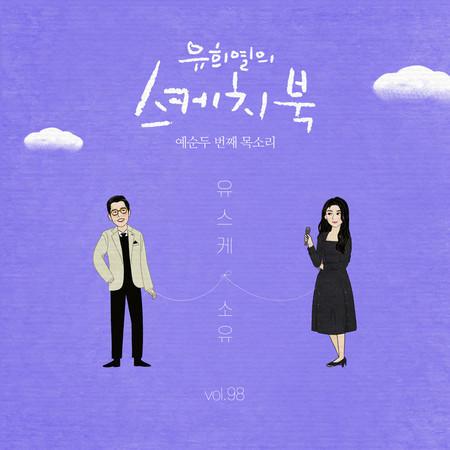 [Vol.98] You Hee yul's Sketchbook : 62th Voice 'Sketchbook X SOYOU' 專輯封面
