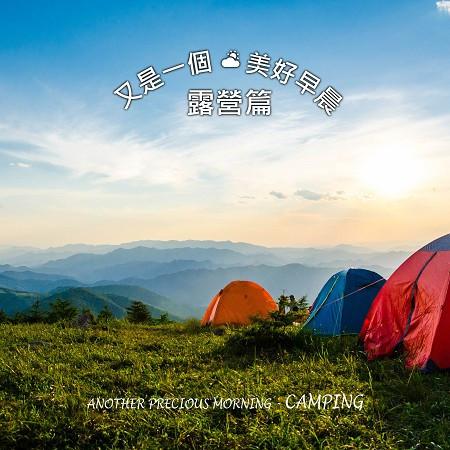 又是一個美好早晨-露營篇 Another Precious Morning-Camping I 專輯封面