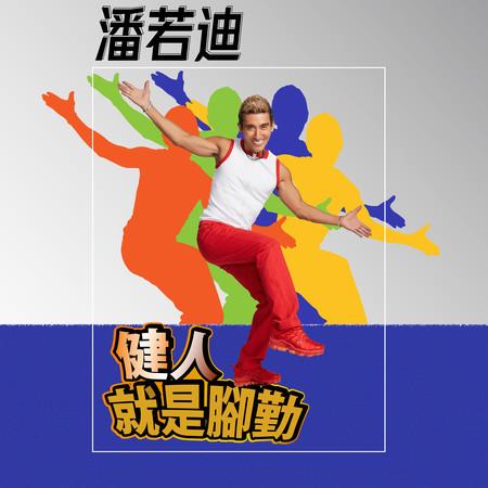 健人就是腳勤 專輯封面