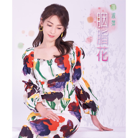 胭脂花 專輯封面