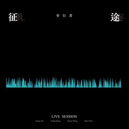 征途 (Live Session) 專輯封面