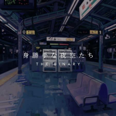 身勝手な夜空たち 專輯封面