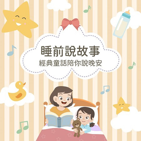 睡前說故事:經典童話陪你說晚安 (Bed time story:Classic fairy tales accompany you to say good night) 專輯封面