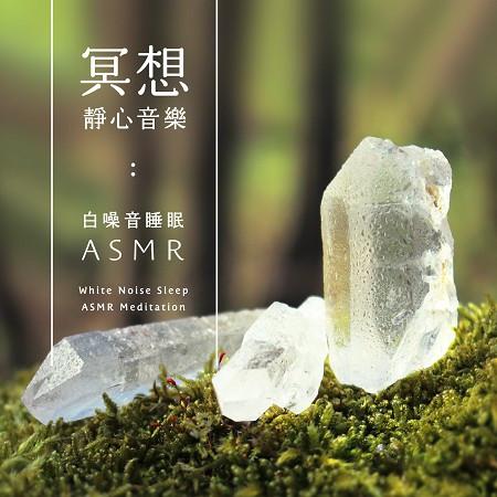 冥想靜心音樂.白噪音睡眠ASMR (White Noise Sleep:ASMR Meditation) 專輯封面