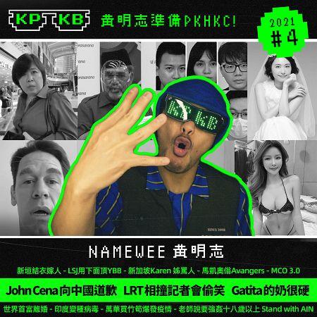 KPKB 2021 Part 4 專輯封面