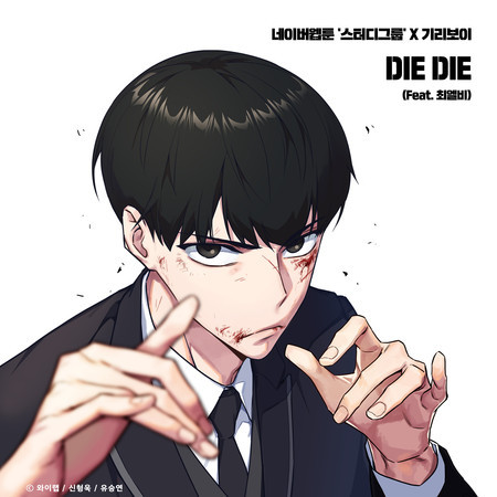 DIE DIE (Feat. CHOILB) (STUDY GROUP X GIRIBOY) 專輯封面