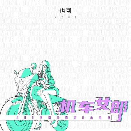 機車女郎 專輯封面