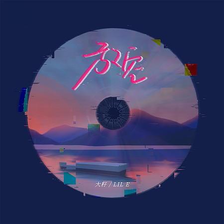 放空 專輯封面