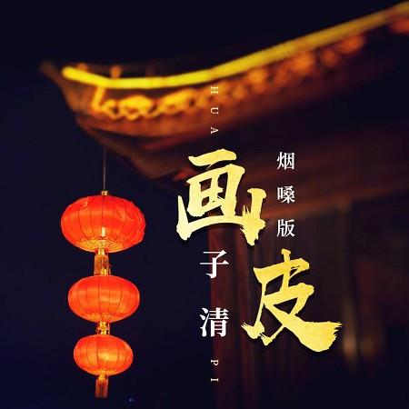 畫皮(煙嗓版) 專輯封面