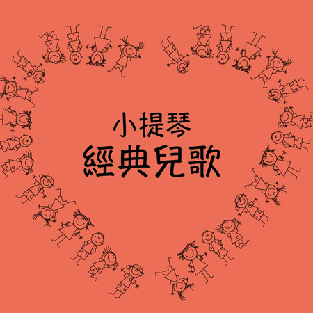 可愛經典兒歌 (小提琴) 專輯封面