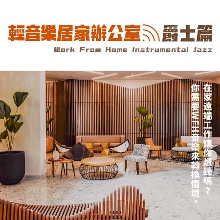 輕音樂居家辦公室:爵士篇 (Work from Home Instrumental Jazz) 專輯封面