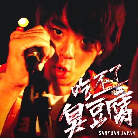吃不了臭豆腐~明明這麼喜歡台灣的 說~ 專輯封面