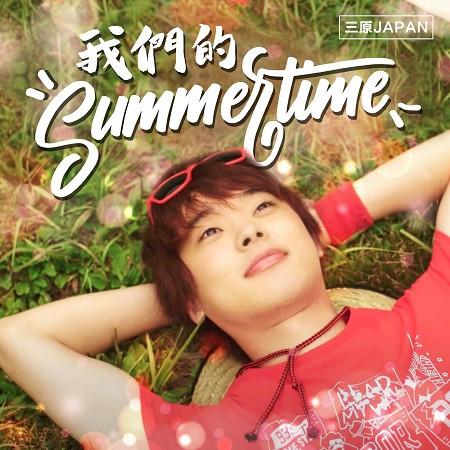我們的SUMMER TIME 專輯封面
