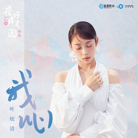我心 (網路劇《花好月又圓》插曲) 專輯封面