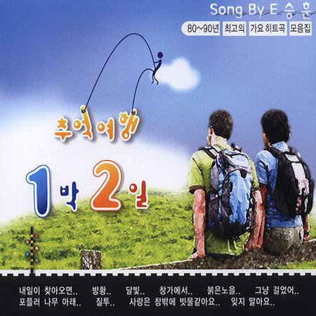 추억여행 1박 2일 專輯封面