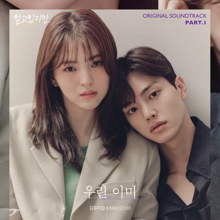 無法抗拒的他 Part.1 韓劇原聲帶 專輯封面