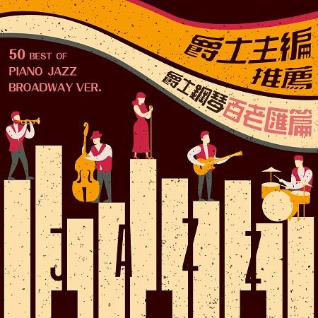 爵士主編推薦:爵士鋼琴百老匯篇 (50 best of Piano Jazz Broadway ver.) 專輯封面