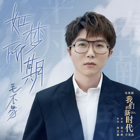 如夢所期 (電視劇《我們的新時代》片尾曲) 專輯封面