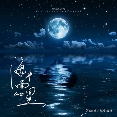 海平面的星 專輯封面
