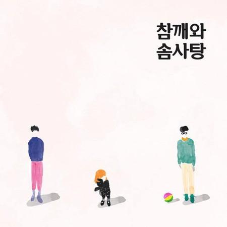 속마음 專輯封面