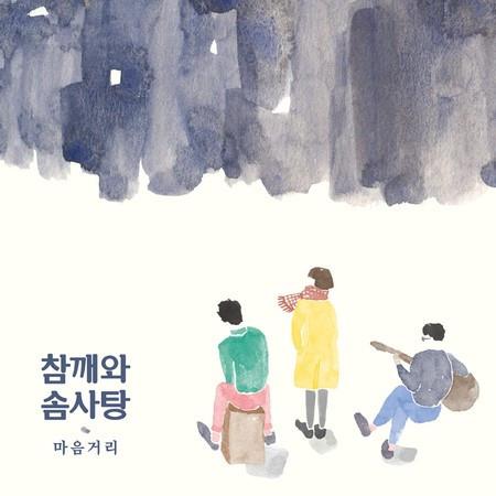 마음거리 專輯封面