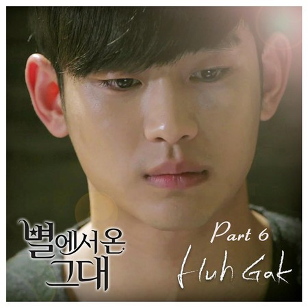 My Love From the Star 별에서 온 그대 (Original Television Soundtrack), Pt. 6 專輯封面