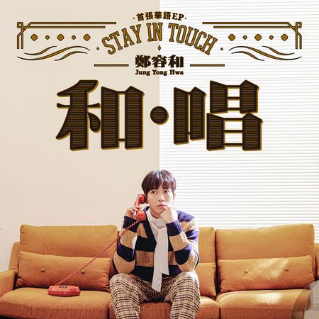 """鄭容和 首張華語EP  """"和.唱"""" 專輯封面"""