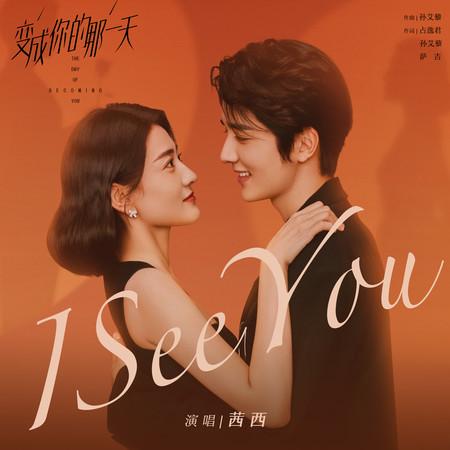I See You (電視劇《變成你的那一天》插曲) 專輯封面