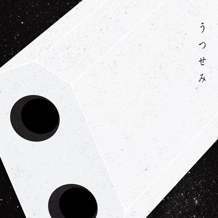 空蟬 專輯封面
