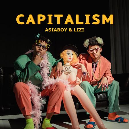 資本主義 專輯封面
