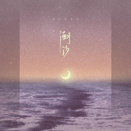 潮汐 專輯封面