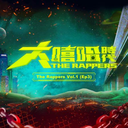 大嘻哈時代, Vol. 1, Ep.3 專輯封面
