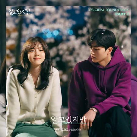 無法抗拒的他 Part.2 韓劇原聲帶 專輯封面