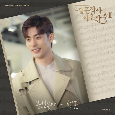 결혼작사 이혼작곡 2 OST Part 6 專輯封面
