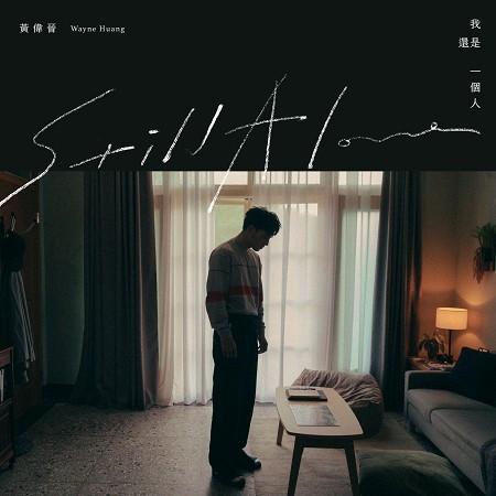 我還是一個人 (Still Alone) 專輯封面