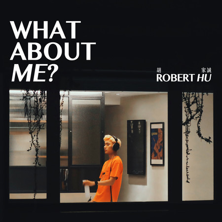 What about me? 專輯封面