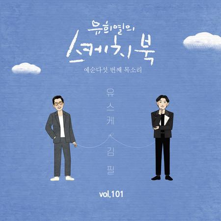 [Vol.101] You Hee yul's Sketchbook : 65th Voice 'Sketchbook X  Kim Feel' 專輯封面