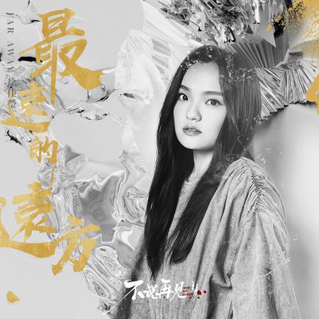 最遠的遠方 (電視劇《不說再見》片尾曲) 專輯封面