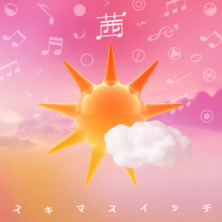 Akane 專輯封面
