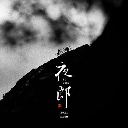 夜郎 專輯封面