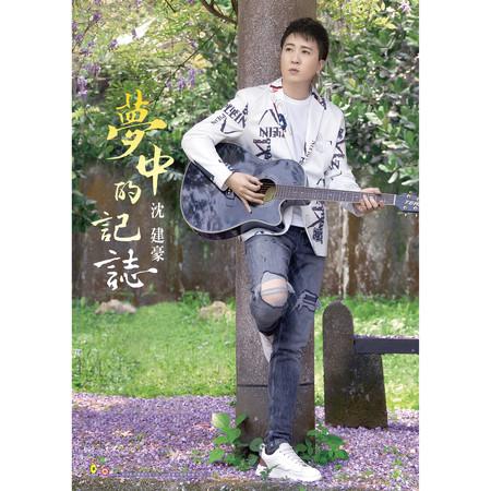 夢中的記誌 專輯封面